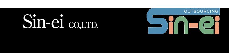 愛知県岡崎市・信頼の人材派遣会社 新栄。人材と企業をサポートするトータルアウトソーシング